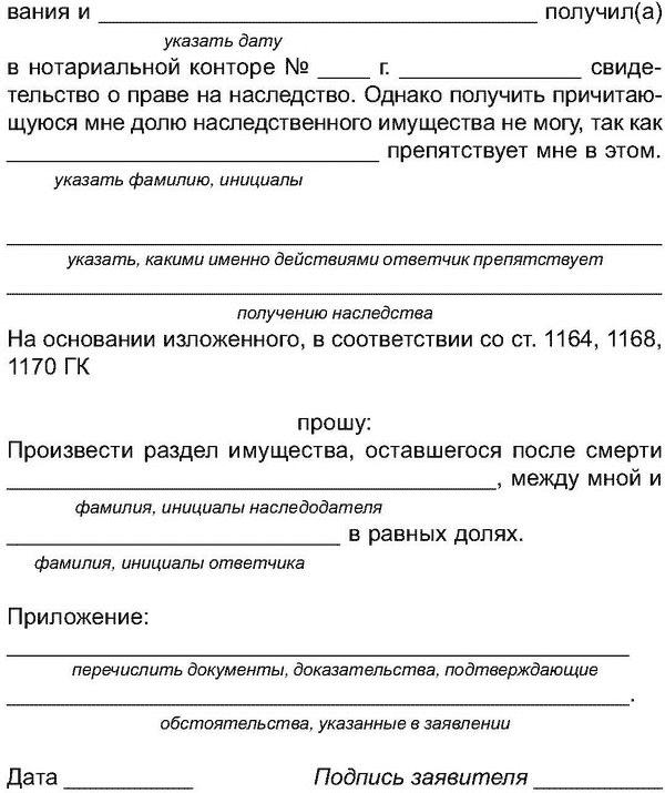 нотариальное соглашение о разделе наследственного имущества