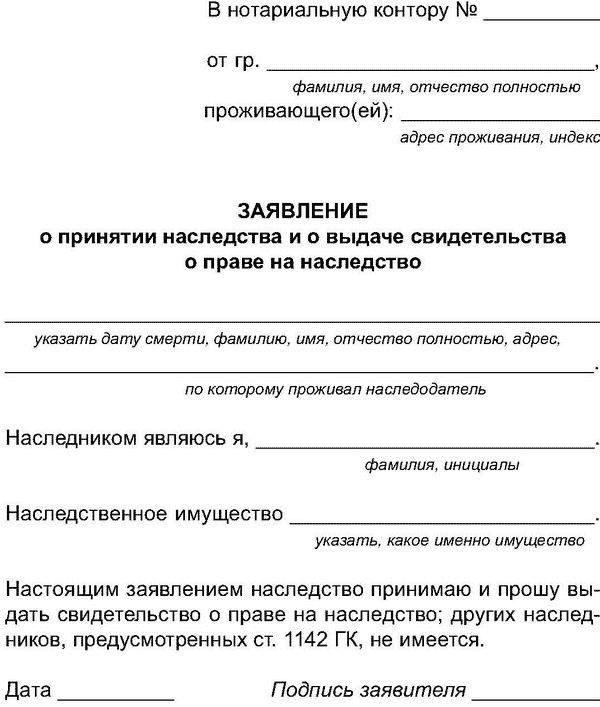 iskovoe-zayavlenie-o-prinyatii-nasledstva-po-zaveschaniyu-355-large